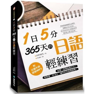 1日5分365天的日語輕練習(從哪一頁開始都可以零負擔.好消化讓你的日語超順暢)(附MP3光碟)