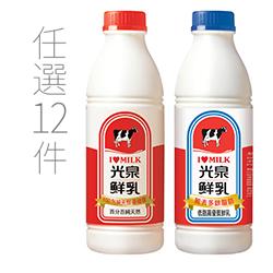 光泉大鮮奶936ml全脂低脂任選12瓶每瓶僅81.6