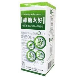 商品名稱:維糖太好錠 綜合維他命 規格:60錠/盒 產品成分 維生素A.............1000IU 維生素B1...........1.5mg 維生素B2...........1.7mg 維