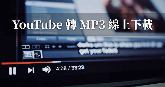 YouTube 轉 MP3 線上工具,一秒下載 YouTube 音樂