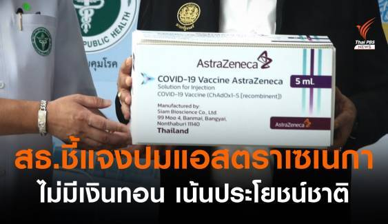 สธ.แจงปมจัดหาวัคซีน ไม่มีเงินทอน-ยันรักษาประโยชน์ชาติ
