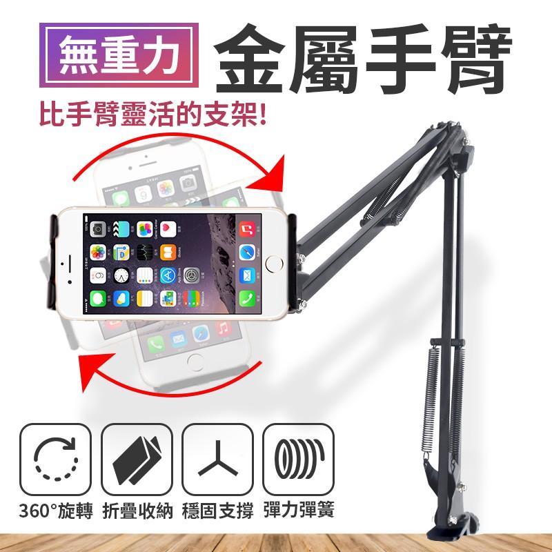 無重力金屬手臂 鋁合金懶人支架 零重力懶人支架 手機支架 平板支架 手機架 平板架