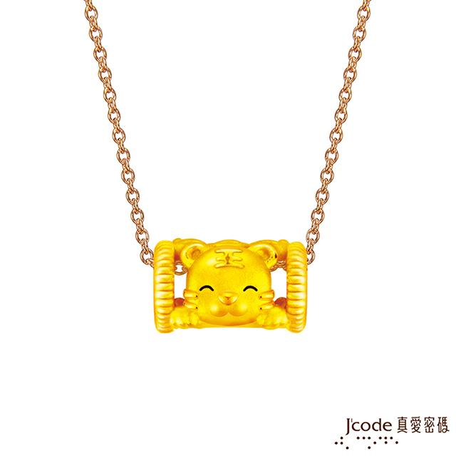 J'code真愛密碼金飾 虎/豬(雙面)貴人相助六合生肖硬金墜子