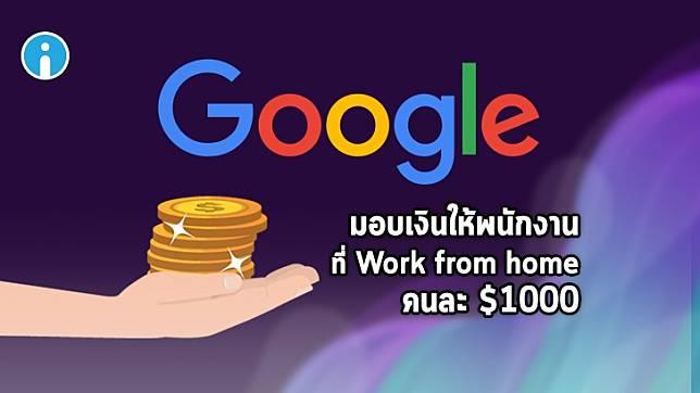 Google มอบเงินให้พนักงานที่สมัครใจทำงานแบบ Work from home จนถึงสิ้นปีคนละ $1000