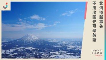 到北海道學習英語,更勝海外留學