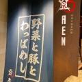 実際訪問したユーザーが直接撮影して投稿した新宿和食・日本料理あえん 伊勢丹会館店の写真
