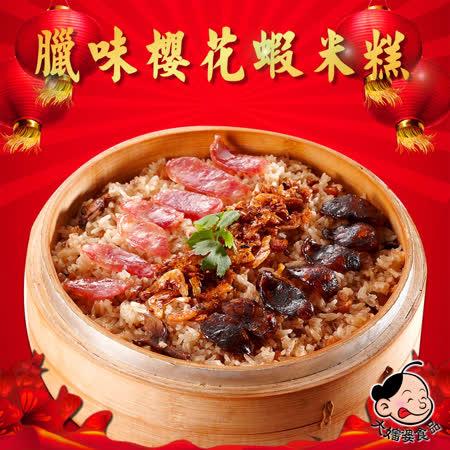 蘋果評比得獎年菜 頂級鮮味臘味櫻花蝦米糕 鮮美甘甜櫻花蝦、肝臘腸香氣十足 嚴選台灣在地食材、天然配料 加熱即食,五星年菜料理輕鬆嚐
