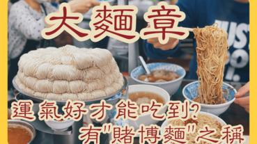 【宜蘭小吃】大麵章 宜蘭老字號麵店,又稱賭博麵,沙茶乾麵贏過麻醬麵 宜蘭車站美食