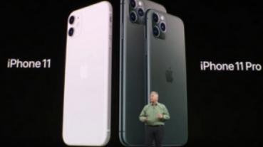 無懸念!蘋果發表 iPhone 11、iPhone 11 Pro 與 iPhone 11 Pro Max