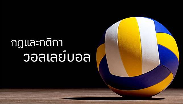 กฎและกติกา การเล่นวอลเลย์บอล