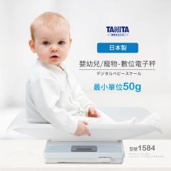 ◎歸零及容器重量功能,紅光數字顯示清晰可見,托盤可拆卸|◎最小單位50g (0-10kg)、100g (10-20kg)|◎LCD液晶螢幕顯示屏,1分鐘自動關機,嬰幼兒、寵物皆適用商品名稱:日本TAN