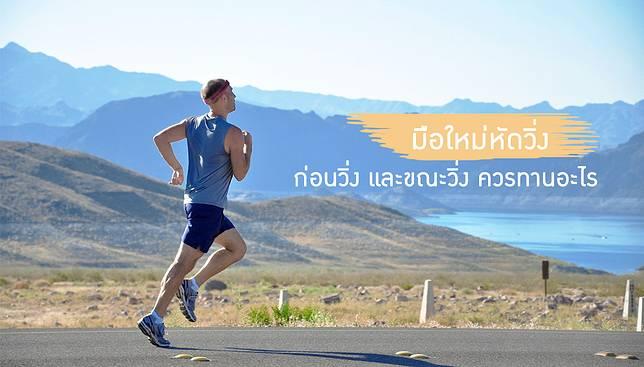 อาหารที่เหมาะกับการวิ่ง | มือใหม่หัดวิ่ง – ก่อนวิ่ง และขณะวิ่ง ควรทานอะไร