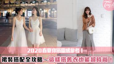 2020春夏穿搭靈感參考!裙裝搭配全攻略~只要這樣搭,舊衣也能超時尚!