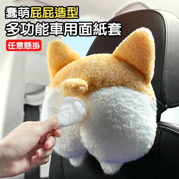 蠢萌柯基屁屁黑貓豬鼻子車用面紙套(四色)【rcar69】
