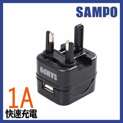 SAMPO 聲寶 USB萬國充電器轉接頭 - EP-UB0BU1【AE11159】i-style居家生活