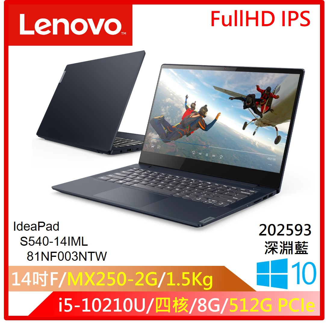 "CPU : Intel i5-10210U (up to 4.20 GHz) 記憶體 : 4G DDR4 2666 on board+4GB DIMM 螢幕 : 14"" FHD IPS (防眩光) 硬碟機 : 512GB SSD M.2 2280 NVME 顯示晶片 : Nvida MX250 2GB 作業系統 : Win10 Home 補充 : 1.5KG 無包"