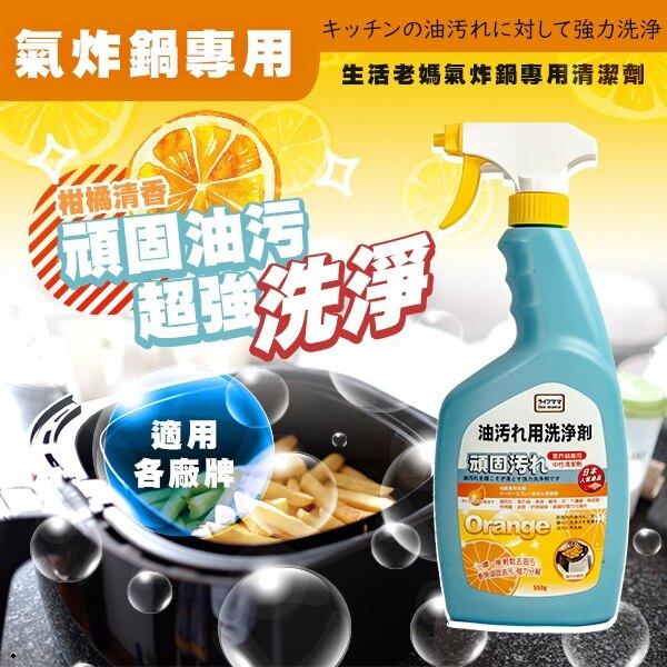 日系 生活老媽氣炸鍋專用清潔劑 550ml【櫻桃飾品】【31670】