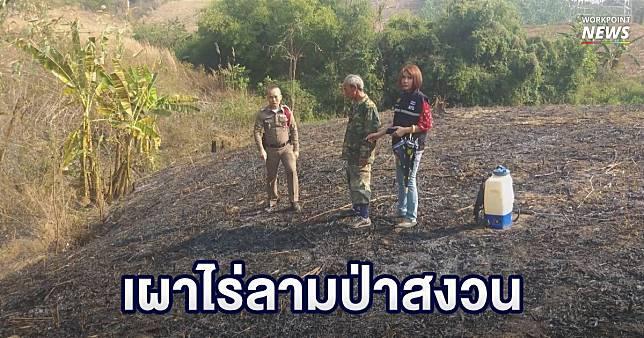 จับลุงเผาไร่ ไฟไหม้ลามป่าสงวน  25 ไร่ เสียหายร่วม 1.7 ล้านบาท