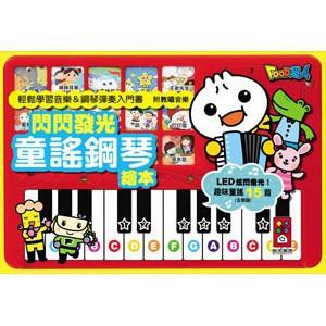 閃閃發光童謠鋼琴繪本陪小寶貝彈出悅耳的旋律,讓寶貝成為小小音樂家。 讓孩子從快樂的環境中逐漸培養音樂素養。 1. 專利色彩導引樂譜,色彩認知音樂教學簡易上手:每個鍵盤上的按鍵均有對應顏色,搭配專利色彩