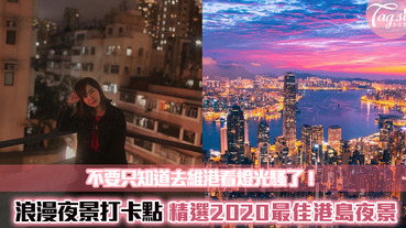 2020耍浪漫的最後機會!香港四大夜景打卡點推介~