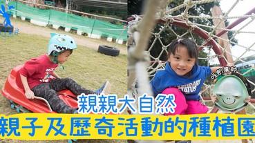 【專欄作家:呀劍萬帥】親親大自然!禾田喜山種植園 Wadakiyama