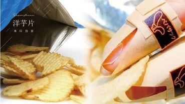 日本熱搜「吃洋芋片專用一次性指套」,有了它就再也不用怕沾手啦~