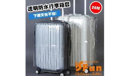 iSFun 透明防水行李箱套