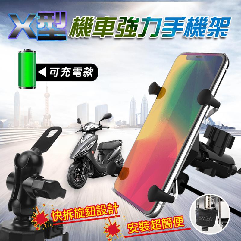 X型可充電機車手機架,新X爪型強力伸縮設計,快轉接頭方便安裝!USB輸出孔可充電,手機隨時不缺電,支架安裝於車把可360度旋轉,方便觀看導航!鋁合金+ABS材質,高質感堅固耐用,應付多變氣候!支架矽膠