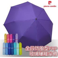 皮爾卡登 三折黑膠無敵傘-深紫