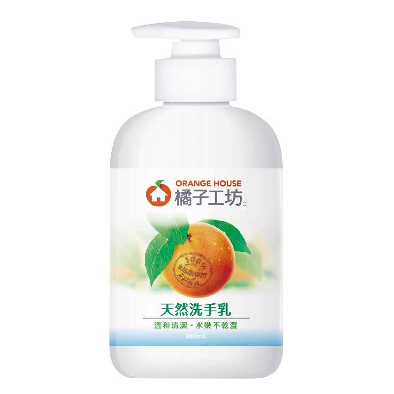 橘子工坊洗手乳