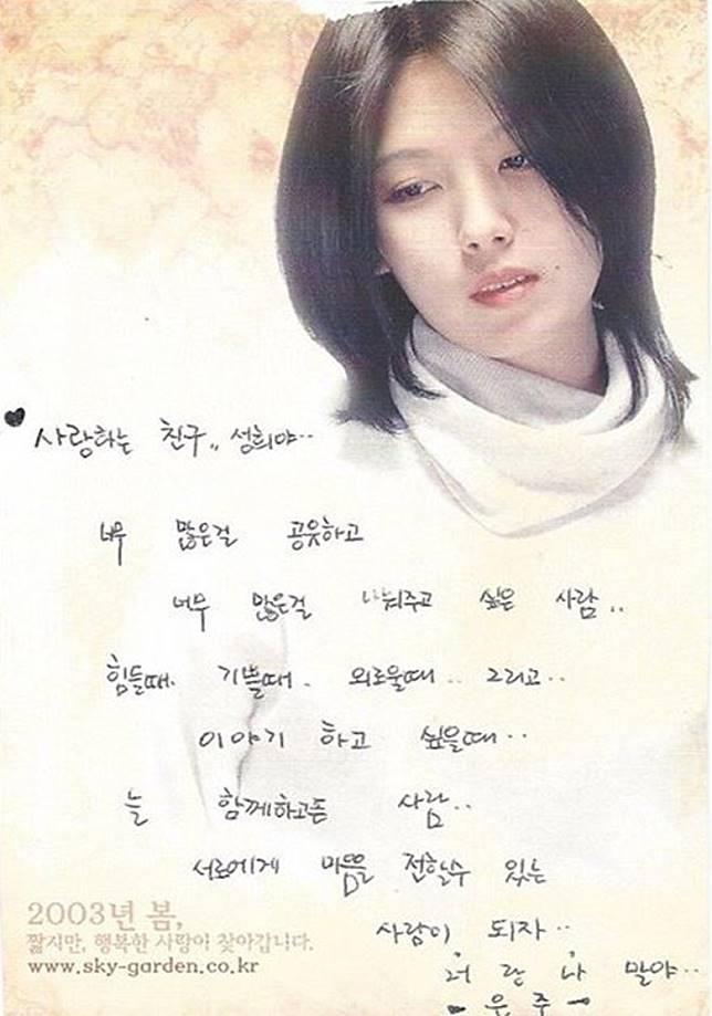 Bada上傳親筆信悼念已故好友李恩宙。