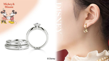 K.UNO推出「米奇米妮」系列飾品,米奇米妮古典夾式耳環&浪漫對戒絕對要入手!