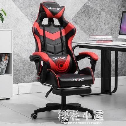 電競椅電腦椅家用現代簡約升降辦公椅競技椅子游戲椅可躺轉椅座椅