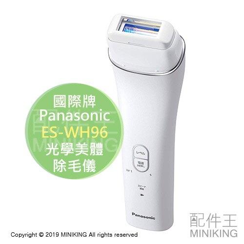 日本代購 2019新款 空運 Panasonic 國際牌 ES-WH96 光學 美體 除毛儀 除毛機 國際電壓
