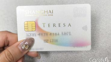 【分享文】上海Teresa悠遊極緻卡,美食神卡必辦之一