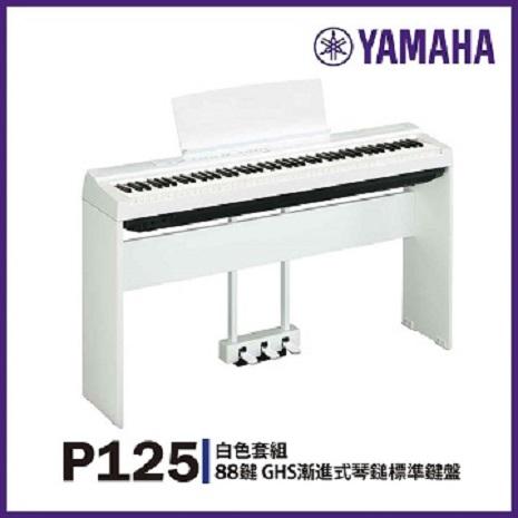 【YAMAHA】P-125標準88鍵數位鋼琴/白色套組/贈琴罩.耳機.保養組 /公司貨保固