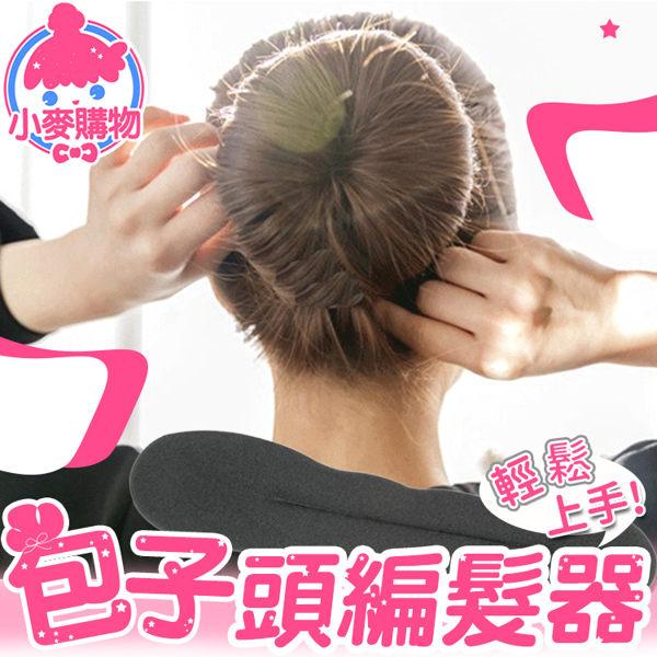 ✿現貨 快速出貨✿【小麥購物】丸子包頭編髮器 懶人甜甜圈 海綿盤髮器 包包頭 丸子頭【D034】