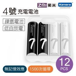 ◎無記憶效應|◎1500次循環使用|◎持久電量商品名稱:ZMI紫米AA711鎳氫4號充電電池(12入)品牌:ZMI紫米類型:充電電池電池種類:鎳氫電池電池型號:4號(AAA)電池容量:700mAh入數