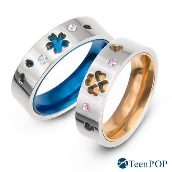 情侶對戒 ATeenPOP 白鋼戒指 守候幸福 幸運草 藍玫款 單個價格 情人節禮物