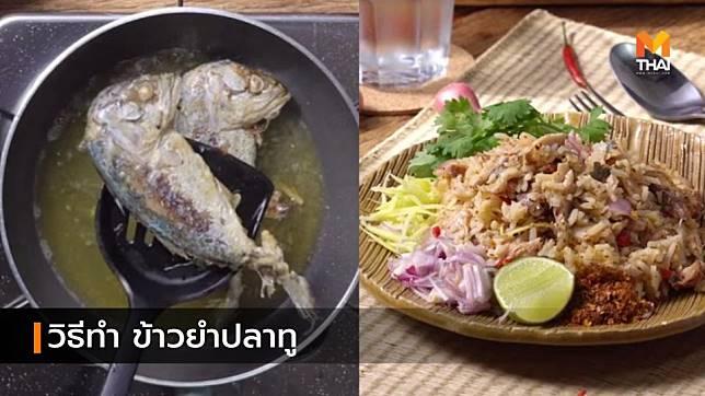 วิธีทำ ข้าวยำปลาทู อร่อยแซ่บเจริญอาหารสุดๆ