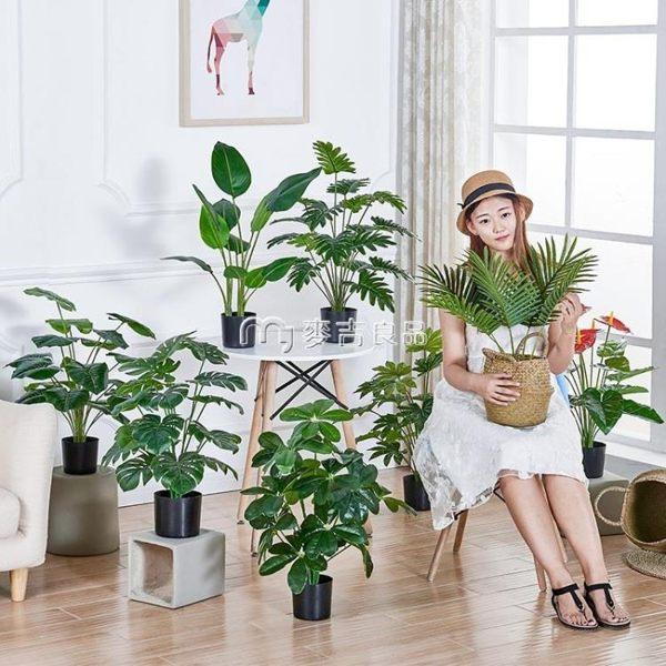 仿真盆栽北歐風格仿真植物裝飾小盆栽擺件假綠植家居室內客廳盆景創意 麥吉良品YYS