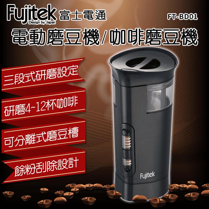 Fujitek富士電通電動磨豆機/咖啡磨豆機FT-BD01,本檔全網購最低價!