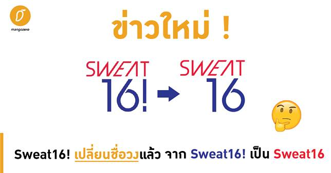 ข่าวใหม่ Sweat16! เปลี่ยนชื่อวงแล้ว จาก Sweat16! เป็น Sweat16