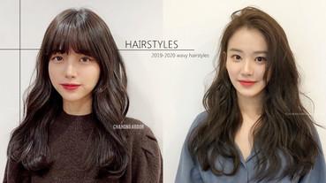2019夯到2020的大勢「韓系捲髮」合集!6款韓妞必備捲度,讓你美一整年!