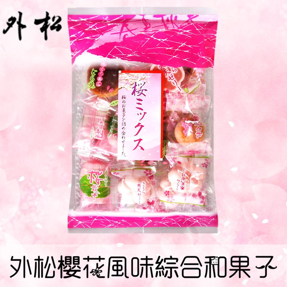 【外松】櫻花風味綜合和果子 225g 桜ミックス 日本進口零食