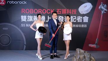 石頭科技 2020 雙旗艦 S5 Max 掃地機器人、H6 手持無線吸塵器在台推出