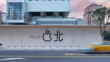 全新旗艦店,蘋果預告「Apple 信義 A13」即將開幕