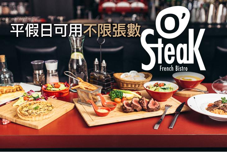 【台北】O'Steak 法國餐廳 #GOMAJI吃喝玩樂券#電子票券#美食餐飲