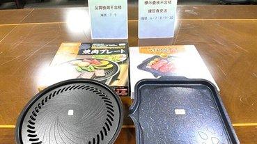 烤肉盤安全嗎? 消保處抽查市售金屬烤肉盤10款有9件不合格!