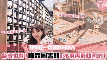 飾品控絕對不想走的聖地!韓國必去的「飾品圖書館」居然來台灣了?韓國直送飾物居然便宜又多選擇~